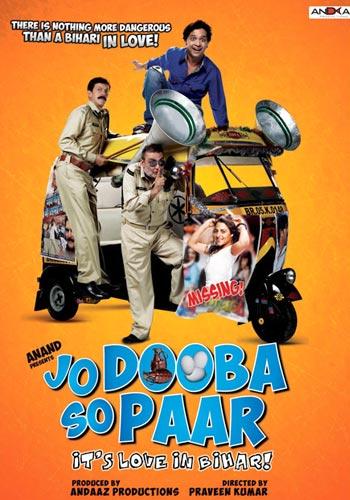 Jo Dooba So Paar, Vinay Pathak