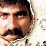 Original Telugu movie Vikramarkudu Poster Featuring Telugu actor Ravi Teja